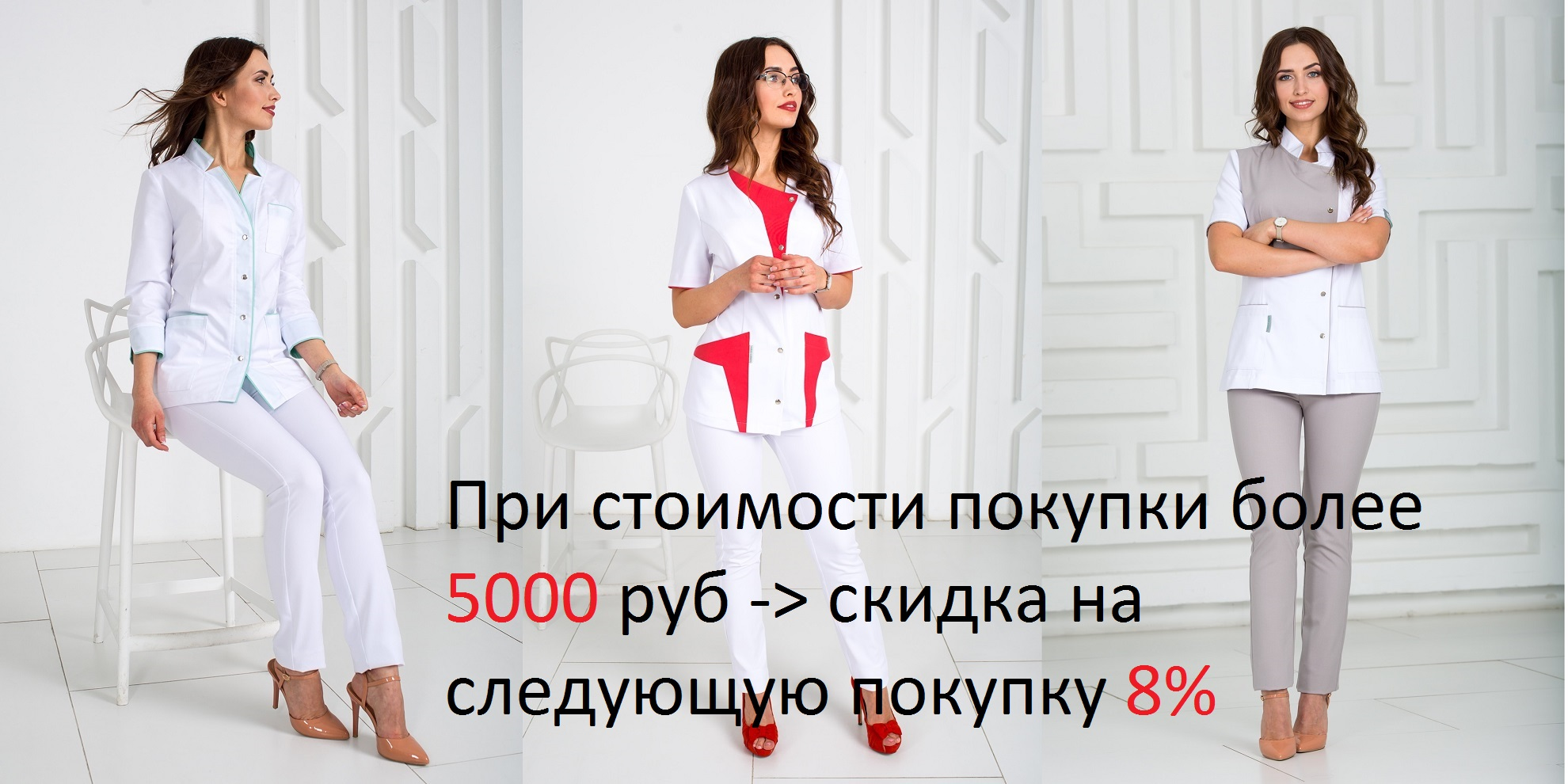 При стоимости покупки более 5000 руб -> скидка на следующую покупку 8%