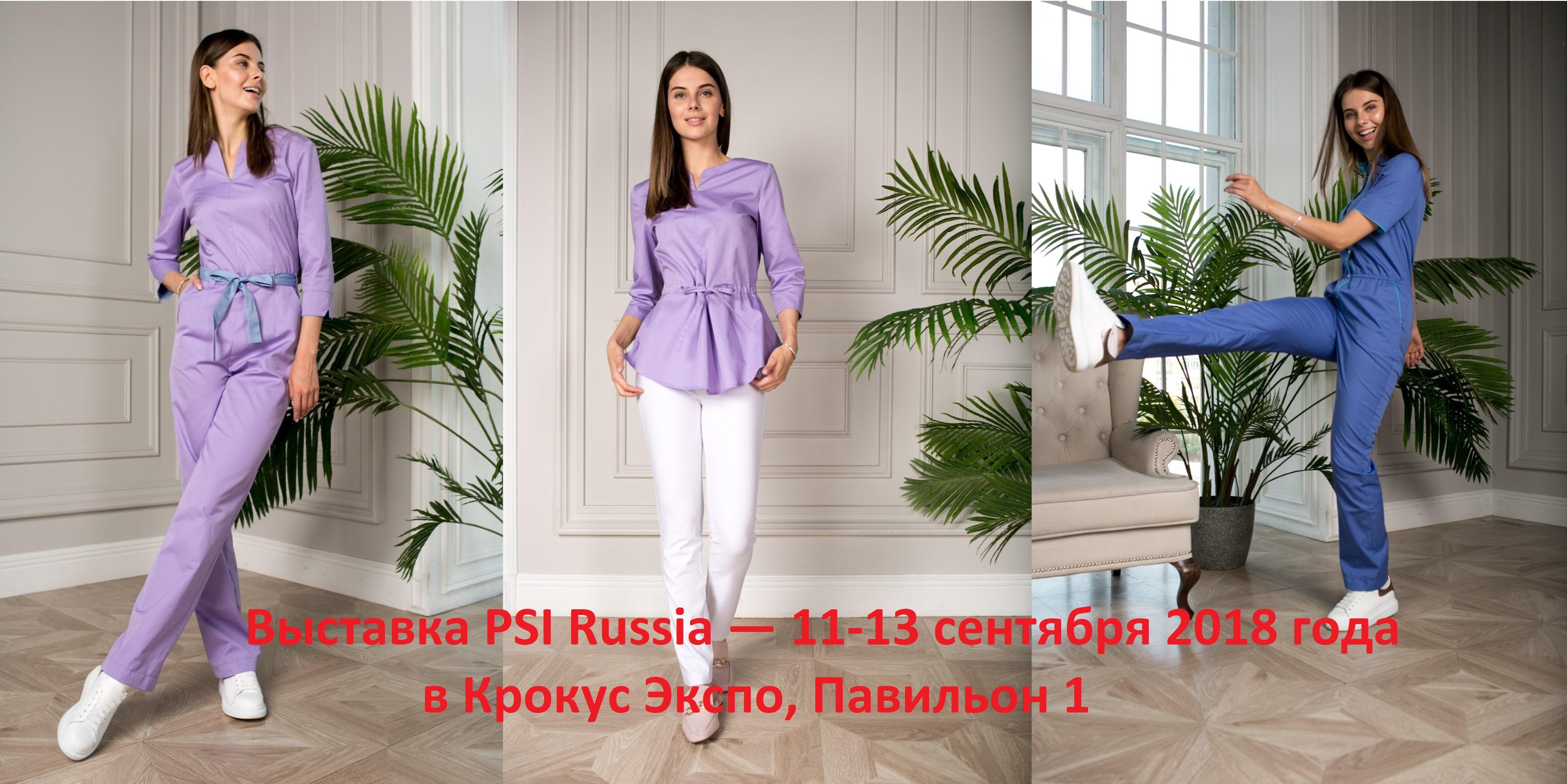 IPSA MOSCOW 2018 11-13 sept