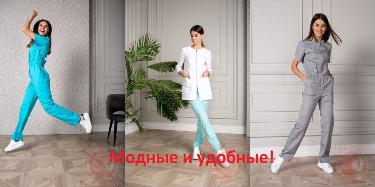 77ma.ru-Модные и удобные!